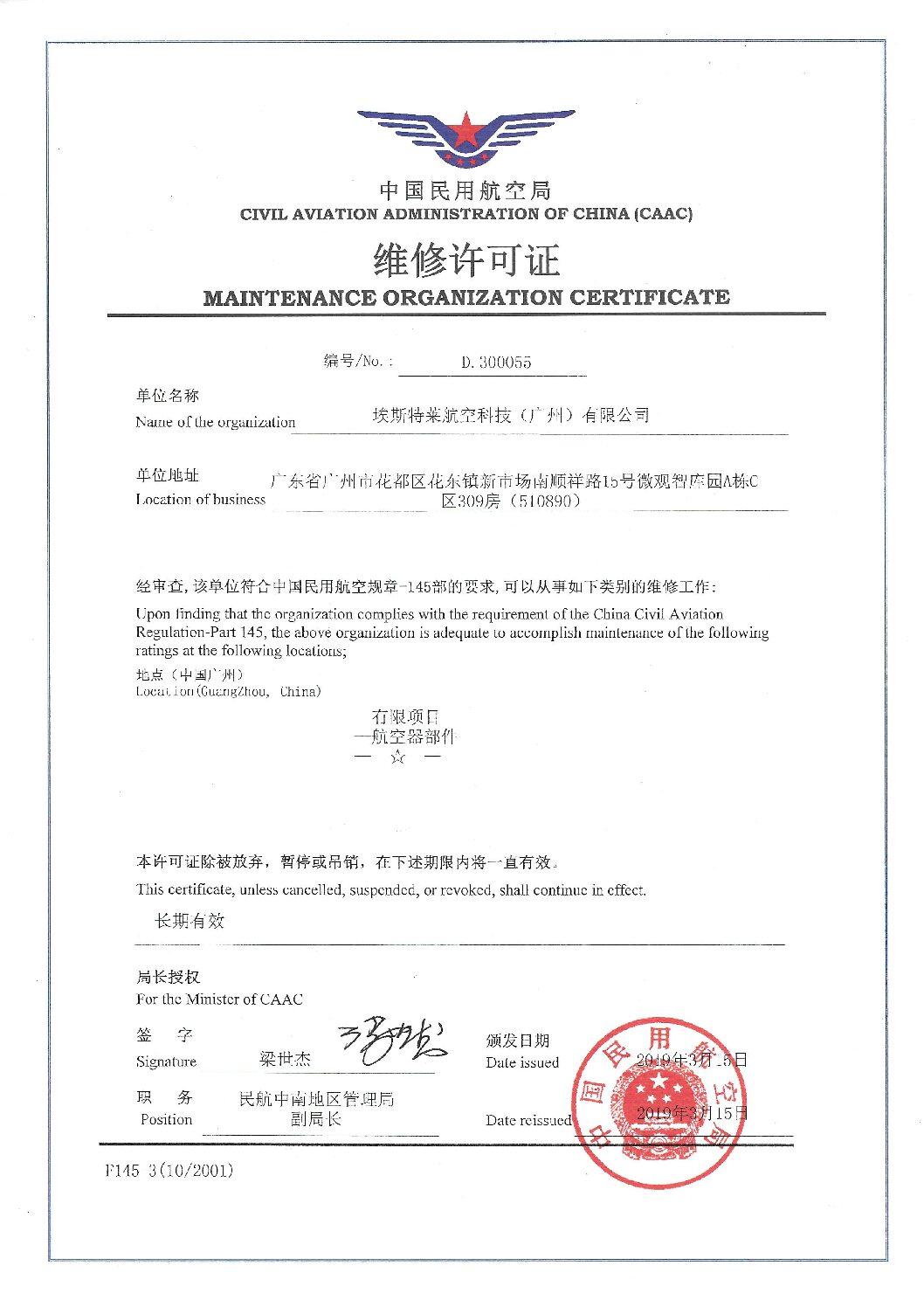 AW-China-CAAC-Part-145-approval-pdf